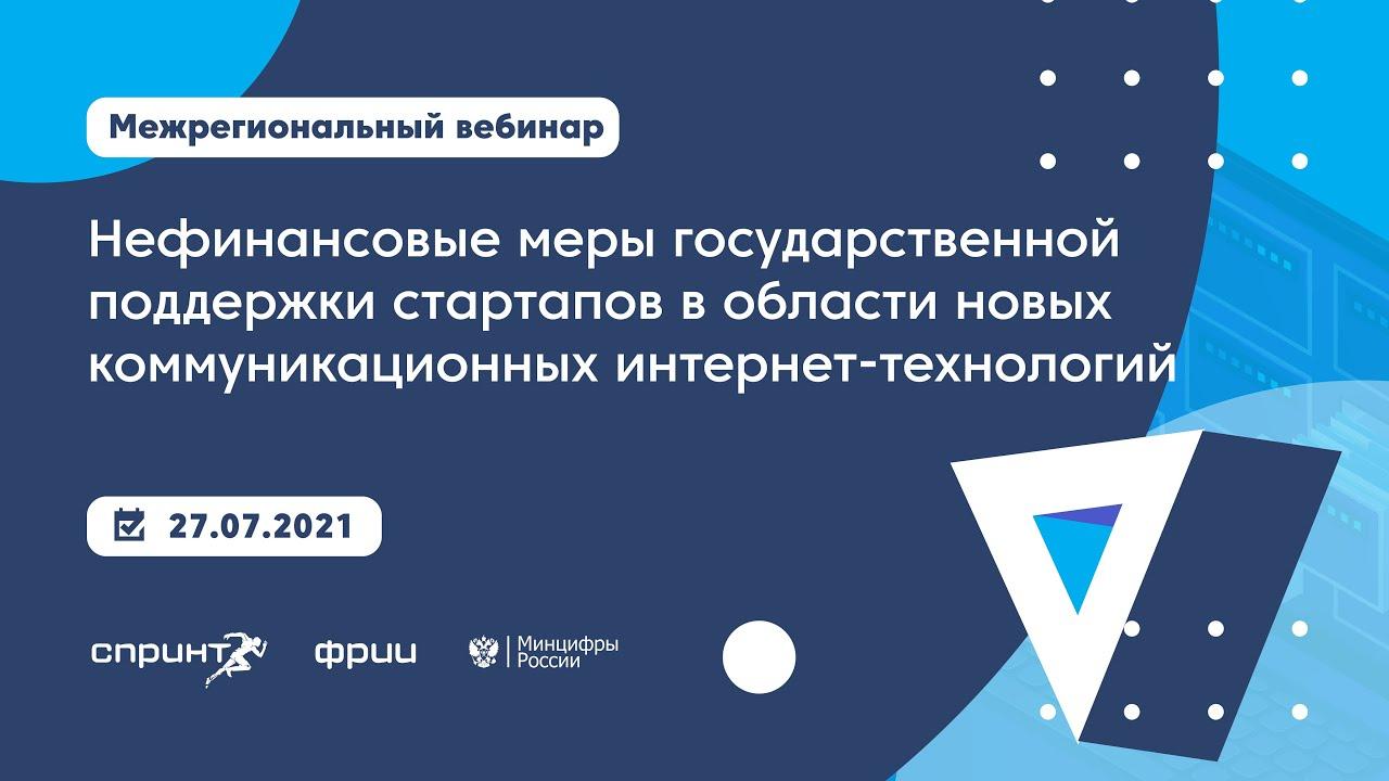 Межрегиональный вебинар «Нефинансовые меры государственной поддержки стартапов в области НКИТ»