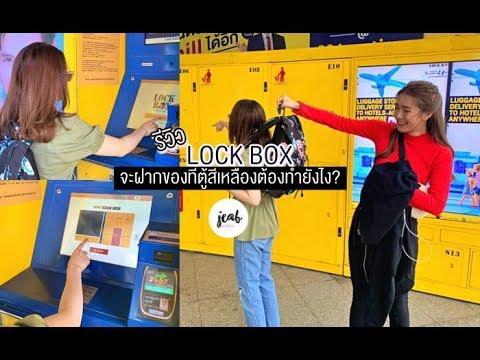 รีวิว LOCK BOX ตู้ล็อกเกอร์สีเหลืองที่ BTS,MRT กับสเต็ปการใช้ง่ายๆ สำหรับคนของเยอะหรือนักเดินทาง