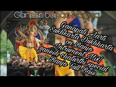 Ganapati Aarti Sukhkarta Dukhharta on Banjo Intrument Mix|ganesh chaturthi special BanjoFull Dj Bass