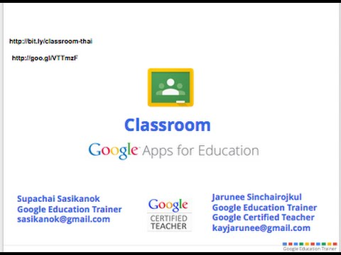 เริ่มต้นใช้งาน Google Classroom