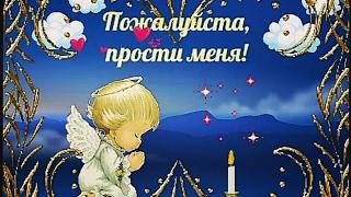 ПРОЩЕНОЕ ВОСКРЕСЕНЬЕ КАРТИНКИ GIF! ДЛЯ Viber, whats app, vkontakt, facebook, odnoklassniki!