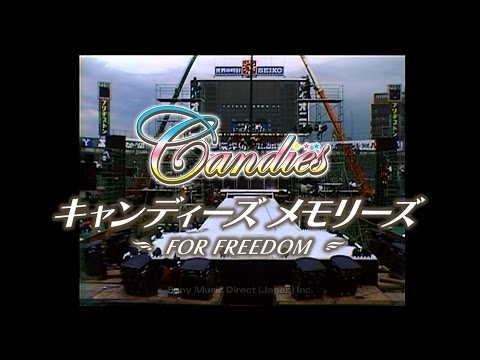 「キャンディーズ メモリーズ FOR FREEDOM」ダイジェスト!