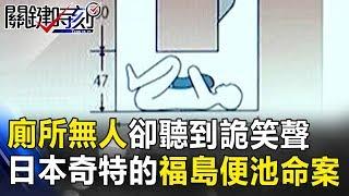 廁所無人卻聽到「詭笑」聲 日本最奇特的福島便池命案!? 關鍵時刻 20171215-5 朱學恒 王瑞德