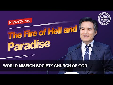The Fire of Hell and Paradise | World Mission Society Church of God