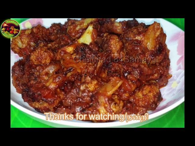 காலிஃப்ளவர் டிக்கா மசாலா வறுவல்/Yummy Cauliflower Tikka Masala/Varuval