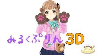 【みるくぷりん】祝・3D!