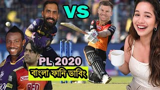 Kolkata Knight Riders vs Sunrisers Hyderabad   IPL 2020 Funny Dubbing   Andre Russel vs David Warner