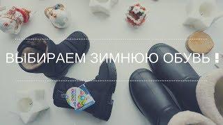 Выбираем Зимнюю Обувь | Сравниваем, Смотрим, Покупаем в Магазине | В чем Гуляю я? Как Выбрать Мембранную Обувь Ребенку