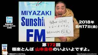 【公式】第172回 極楽とんぼ 山本圭壱のいよいよですよ。20180817 宮崎...