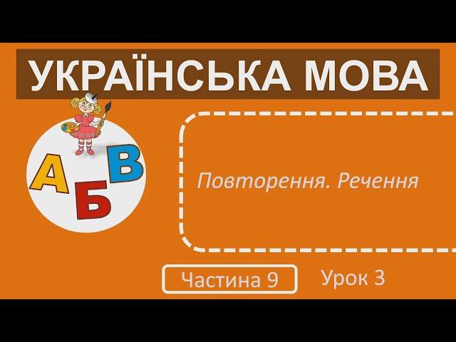 3 клас. Українська мова. Повторення. Речення.