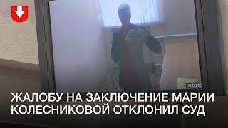 Суд отклонил жалобу на заключение Марии Колесниковой под стражу