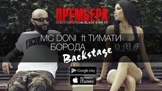 МС DONI  Ft. Тимати - Борода ( Backstage )