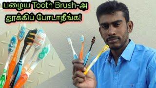 பழைய Tooth Brush-அ  தூக்கிப் போடாதீங்க! இப்படி மாத்தி Use பண்ணி பாருங்க!