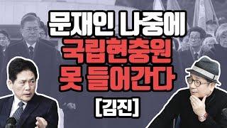 文의 머릿속에 5人의 이상한 사람들[김진]
