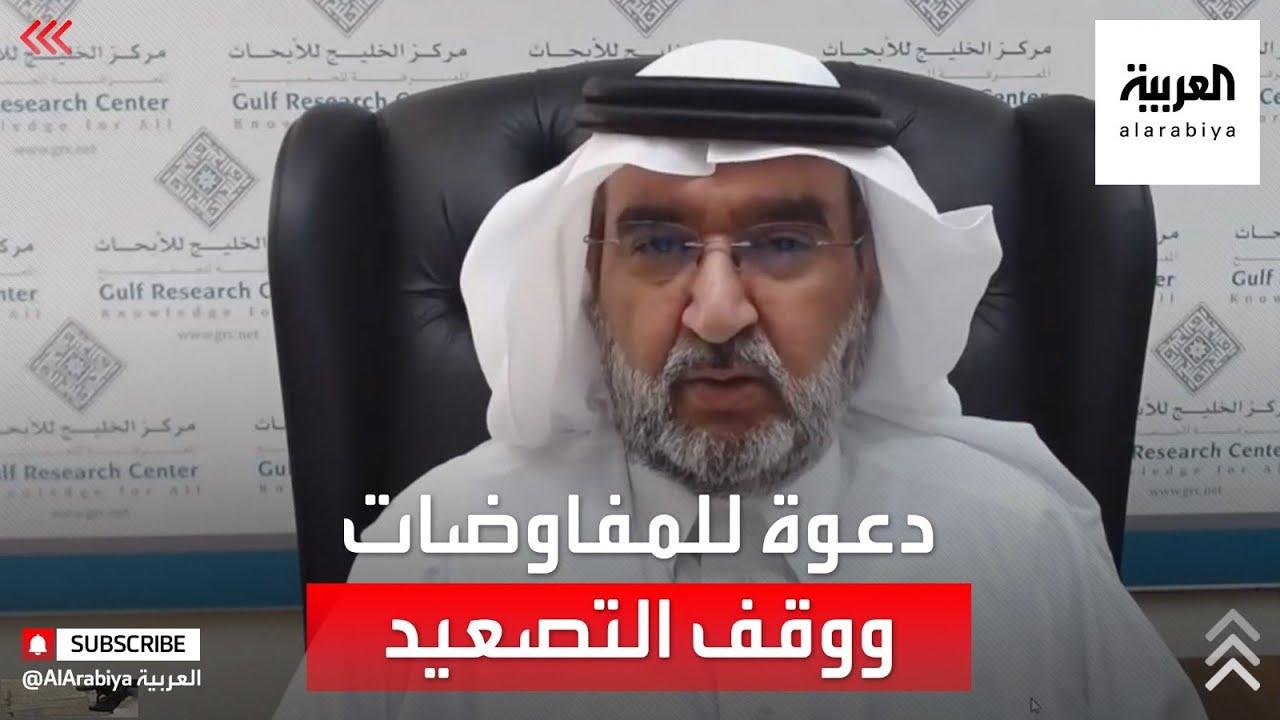 نشرة الرابعة | السعودية تدعو إيران للانخراط في المفاوضات الجارية وخفض التصعيد في المنطقة