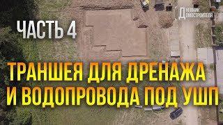 Дренаж фундамента УШП. Дренажные колодцы. №4