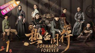 Forward Forever EP1
