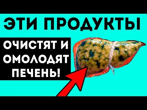 СЪЕШЬ ИХ И ПЕЧЕНЬ, как в 20! Эти СУПЕР продукты чистят печень! + 5 советов
