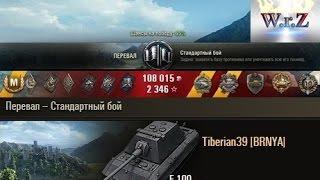 E 100  ББ и ОФ)))  Перевал – Стандартный бой  World of Tanks 0.9.13 WОT