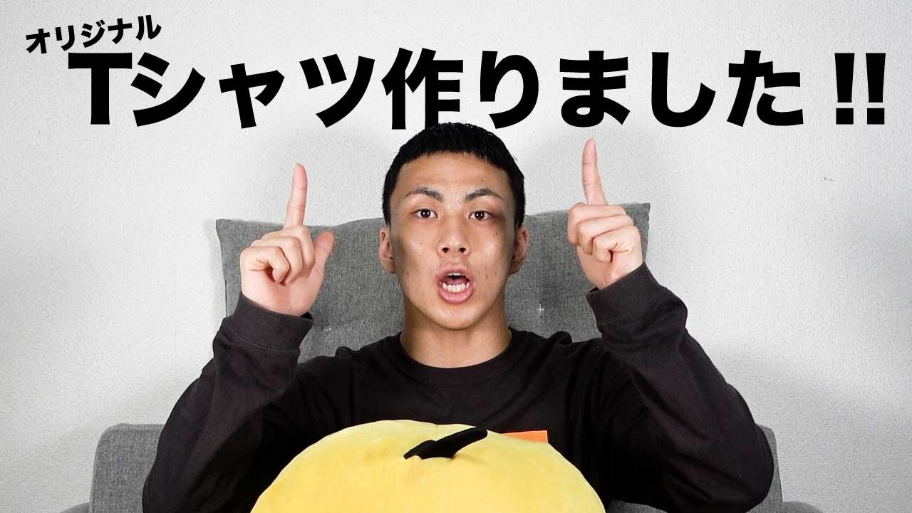 【予約受付中】Tシャツ売ります!!