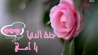 جنة الدنيا يا أمي/ عبدالمجيد الدوسري و عبدالرحمن ا