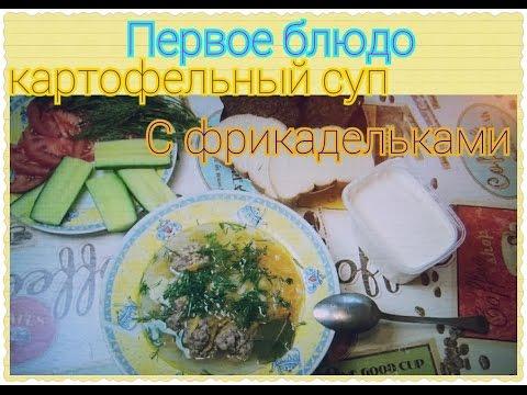 Супы на первое