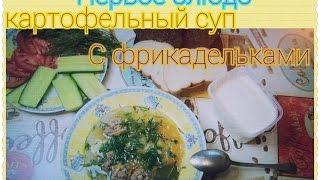Первое блюдо: Картофельный суп с фрикадельками