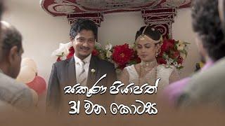 Sakuna Piyapath | Episode 31 - (2021-09-10) | ITN Thumbnail