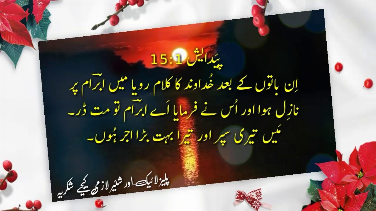 PAIDAISH 15,Bible Urdu Study, Genesis Chapter 15,Daily urdu Bible,Online  Hindi Bible ,God is love