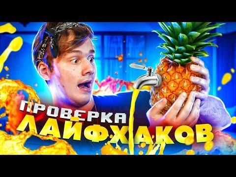 ЛЮТЕЙШИЙ ЛАЙФХАК С