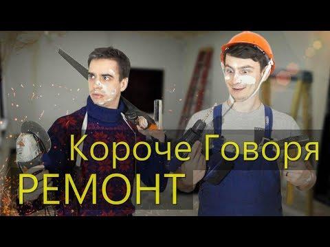 КОРОЧЕ ГОВОРЯ, РЕМОНТ