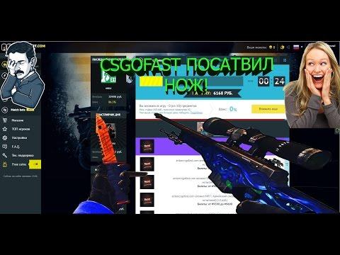 Cs go fast google купить оружие из cs go в реальной жизни