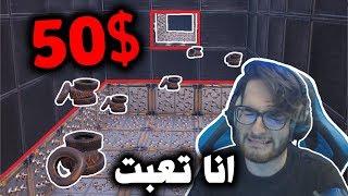 فورت نايت : اللي سوا الماب مطلوب حي او ميت !!😖 خلص الماب ولك 50 دولااار !! 💰 | Fortnite