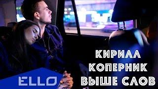 Кирилл Коперник - Выше слов