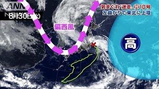 台風10号なぜこんな進路・・・上空で何が起きている?(16/08/26) 北海道開発局などによると、台風10号に伴う豪雨の影響で、31日午前4時40分ごろ、上川管内南富良野町幾寅地区の空知川で、同午前5時...