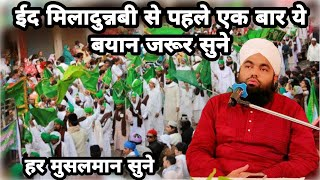 Eid Milad Un Nabi ﷺ Se Pahle Se Ye Bayan Jarur Sune | Sayyed Aminul Qadri