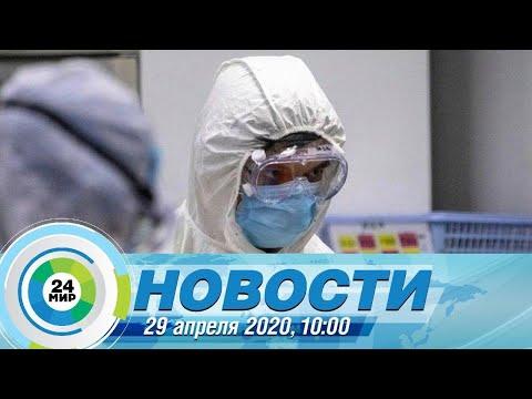 Новости 10:00 от 29.04.2020