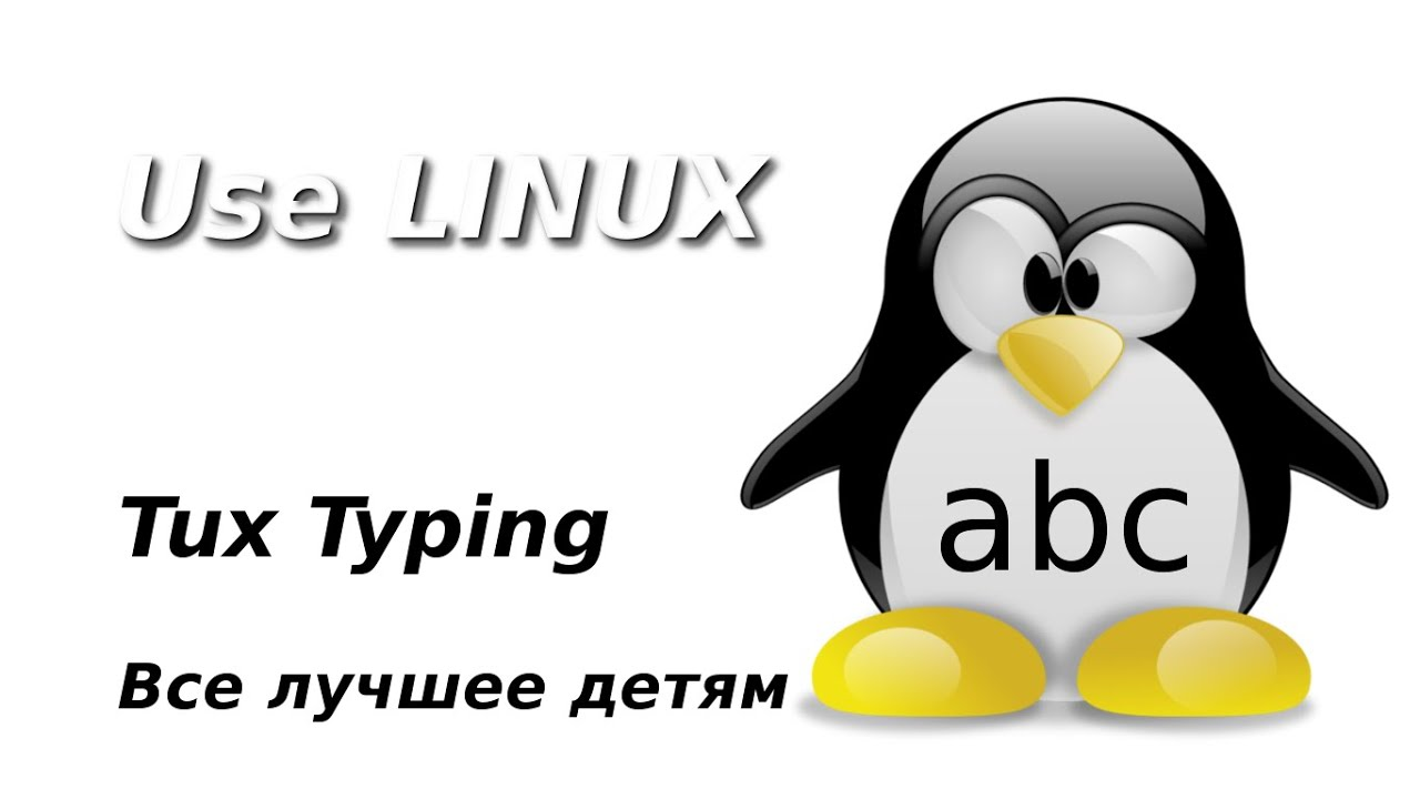 Обзор Tux Typing - YouTube