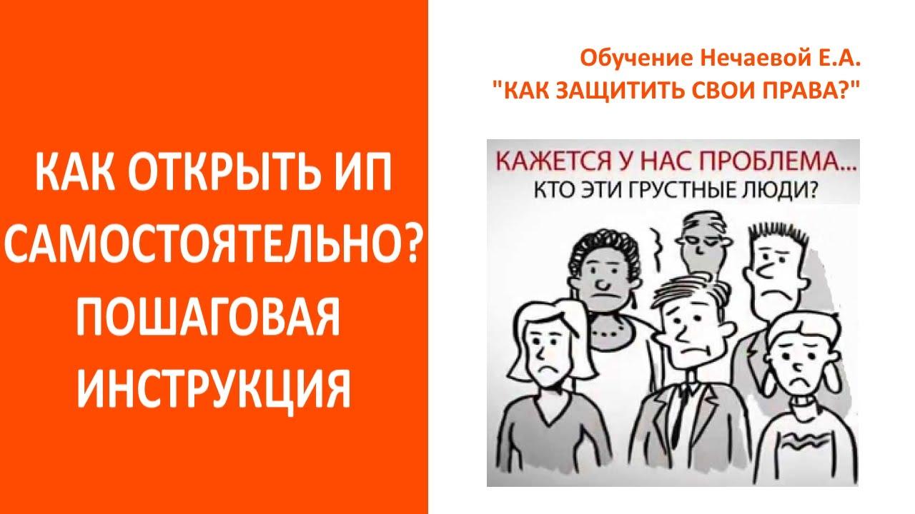 регистрация ип в новосибирске цена пошаговая инструкция