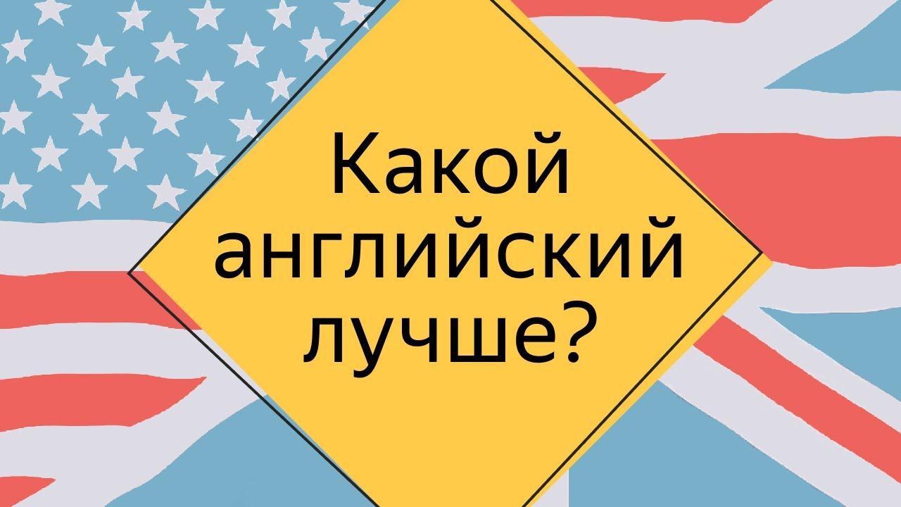 Какой английский лучше учить? Разница диалектов, акценты, произношение