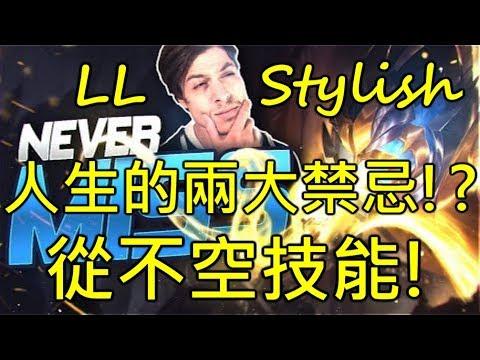 【ll stylish中文】從不空技能! 人生中的兩大禁忌是什麼!? - YouTube