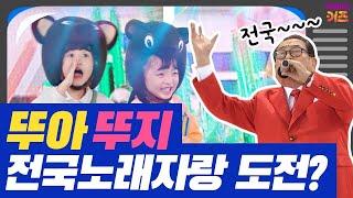 전국 노래자랑에 나간 뚜아뚜지?ㅣ6회 뚜뚜 상담소ㅣ어린이 뉴스 뚜뚜ㅣ KBS 200623 방송