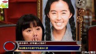 田中律子、27年越しに初めて知る親友の壮絶すぎる過去に涙 各界からゲス...