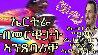 Eritrean sport news  ኤርትራ ብወርቒታት ኣውረቕሪቓ 19 March 2019