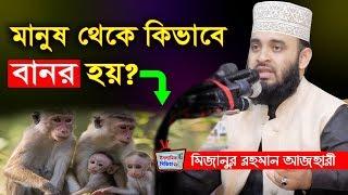 মানুষ থেকে বানর- শুনুন আসল ঘটনা (মিজানুর রহমান আজহারী) Mizanur Rahman Azhari Lecture Tafsir Mahfil