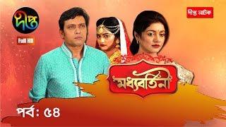 মধ্যবর্তিনী/Modhdhobortini | ep 54 | Sohana Saba, Milon, Sharmeen Akhee | Deepto Drama Serial