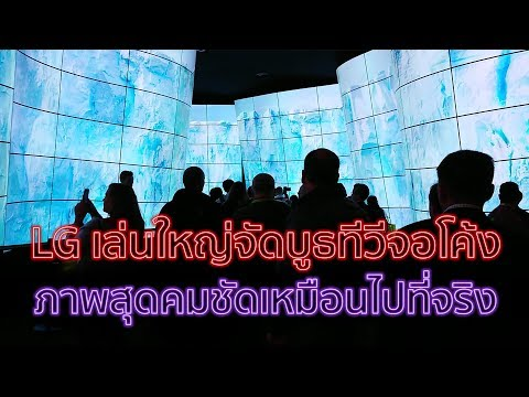 LG เล่นใหญ่จัดบูธทีวีจอโค้ง ภาพสุดคมชัดเหมือนไปที่จริง | Droidsans - วันที่ 12 Jan 2018
