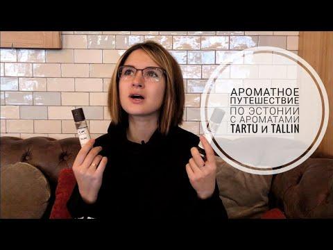 Идеальный парфюм для путешествия в Эстонию - обзор на ароматы Тарту и Таллин