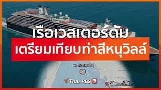 เรือเวสเตอร์ดัมเตรียมเทียบท่าสีหนุวิลล์ : ที่นี่ Thai PBS (12 ก.พ. 63)