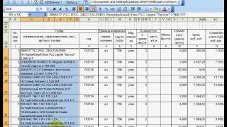 Загрузка документов в 1С (7.7) из табличных файлов (#4)